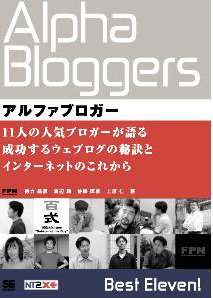 20051010-alpha_bloggers__cover21.JPG