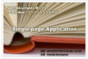 1月27日「第7回 エンタープライズ×HTML5ナイトセミナー」に登壇します。