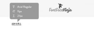 Webサイトで利用されているフォントを調べられる「Fontface Ninja」