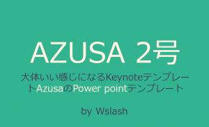 大体いい感じになるパワーポイント用テンプレート「Azusa 2号」を作りました。