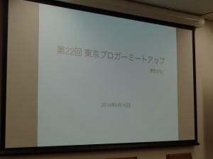 アフィリエイトで儲けるには、美容・健康関連の商品を売ったり無料のゲームを紹介した方が良い 第22回 東京ブロガーミートアップ「ブログのマネタイズのお悩みについて」に参加してきました。 #tbmu