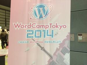 WordCamp2014「必ず押さえておきたい今すぐできるセキュリティ対策」の座談会で出た話題のまとめ